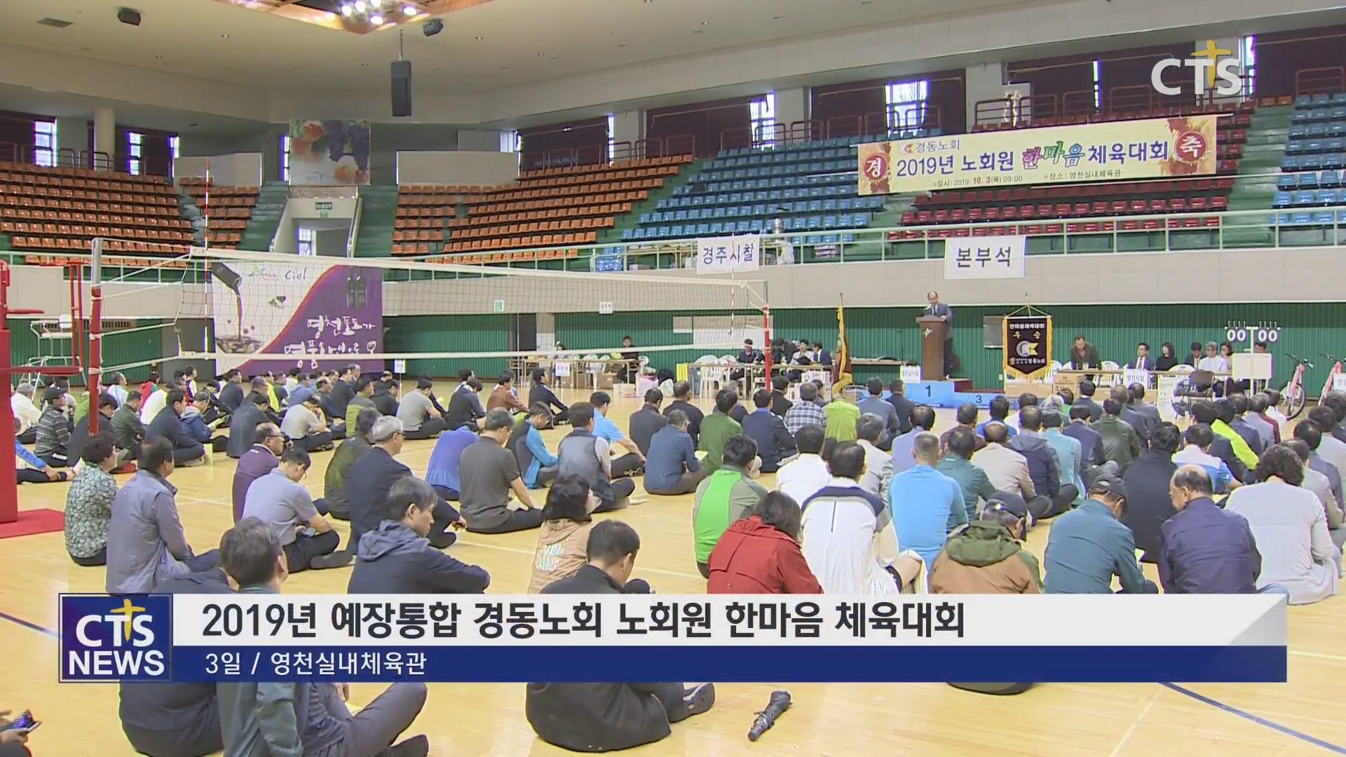 2019년 예장통합 경동노회 노회원 한마음 체육대회
