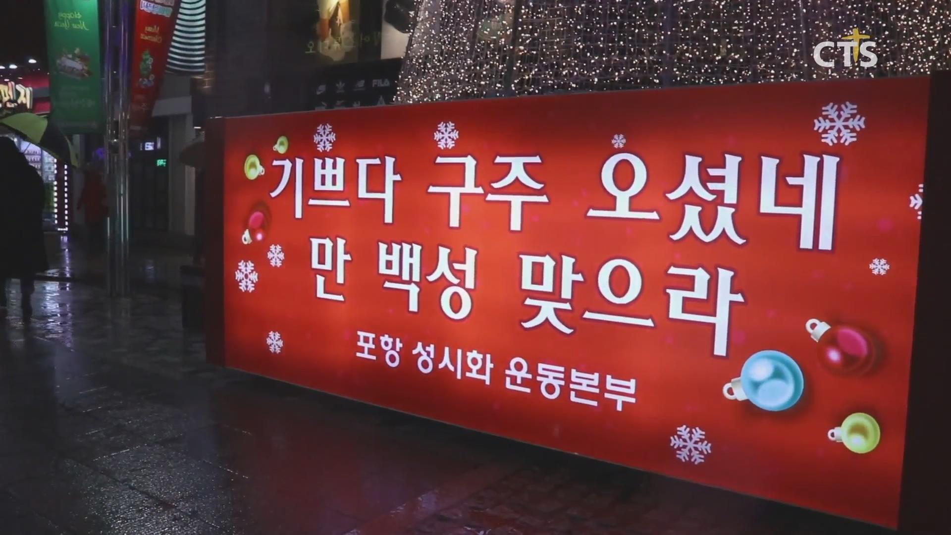 포항성시화운동본부 2019 성탄트리점등식