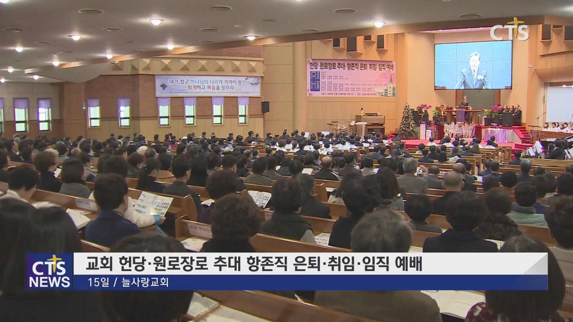 늘사랑교회 헌당 및 원로장로 추대 항존직 은퇴, 취임, 임직 예배