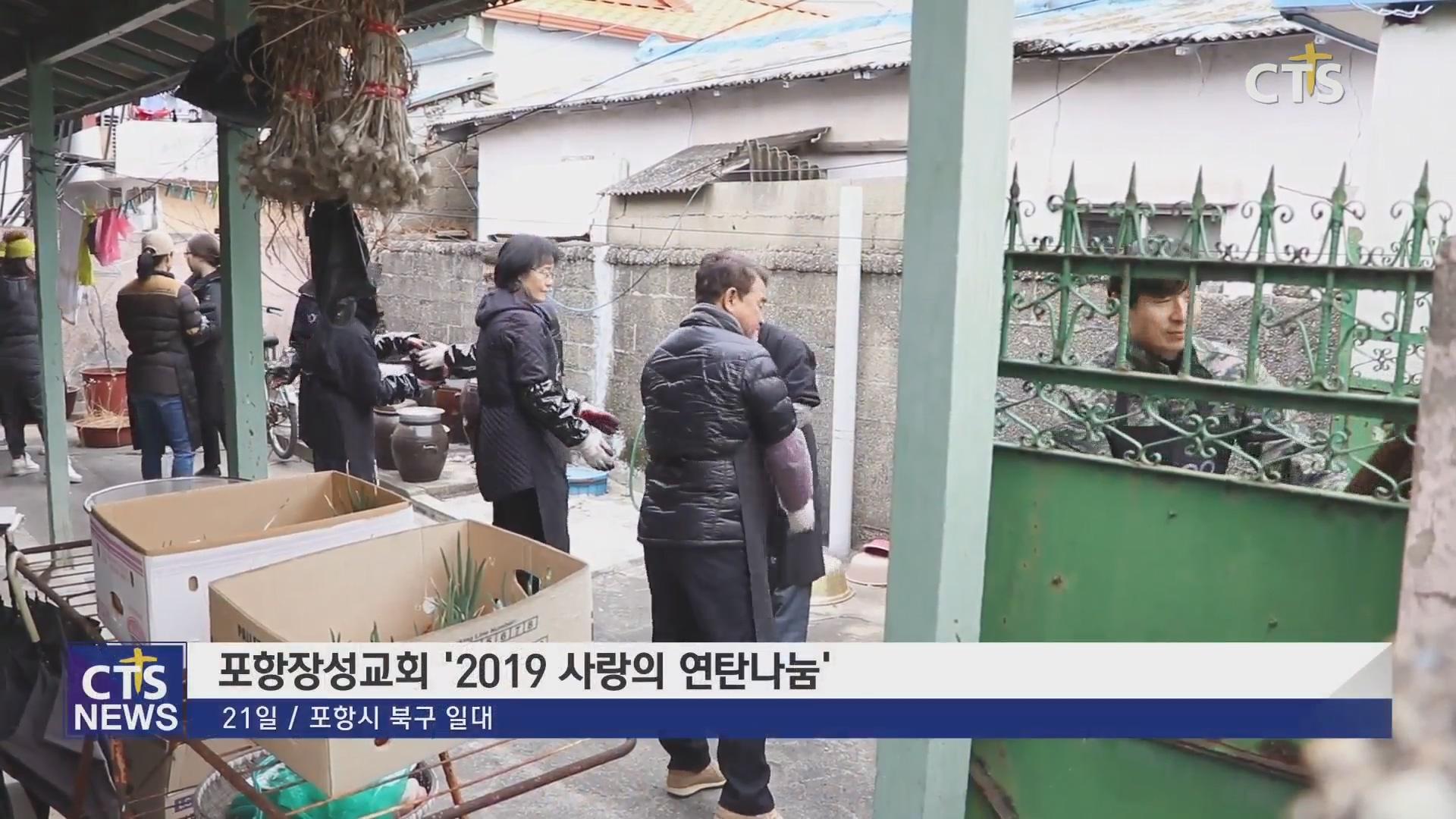 포항장성교회 '2019 사랑의 연탄 나눔'