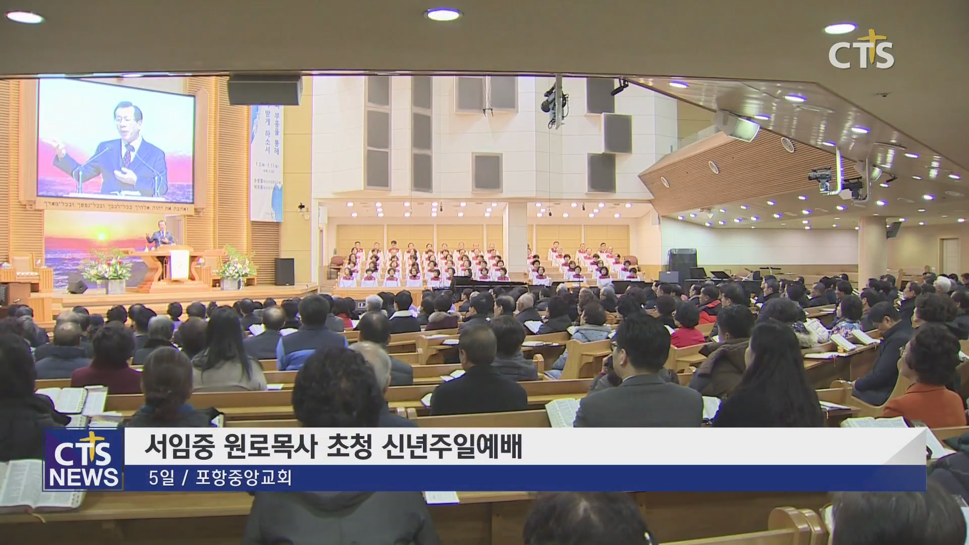 포항중앙교회 서임중 원로목사 초청 신년주일예배